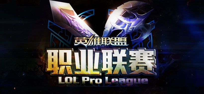 lol adc教学视频_LOL英雄联盟专区_最新赛事视频、教学解说、搞笑集锦
